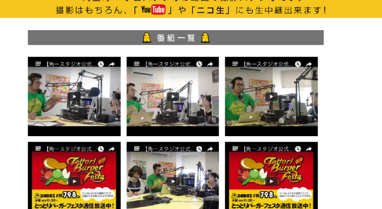 screencapture-kakuichi-tv-1453687757291