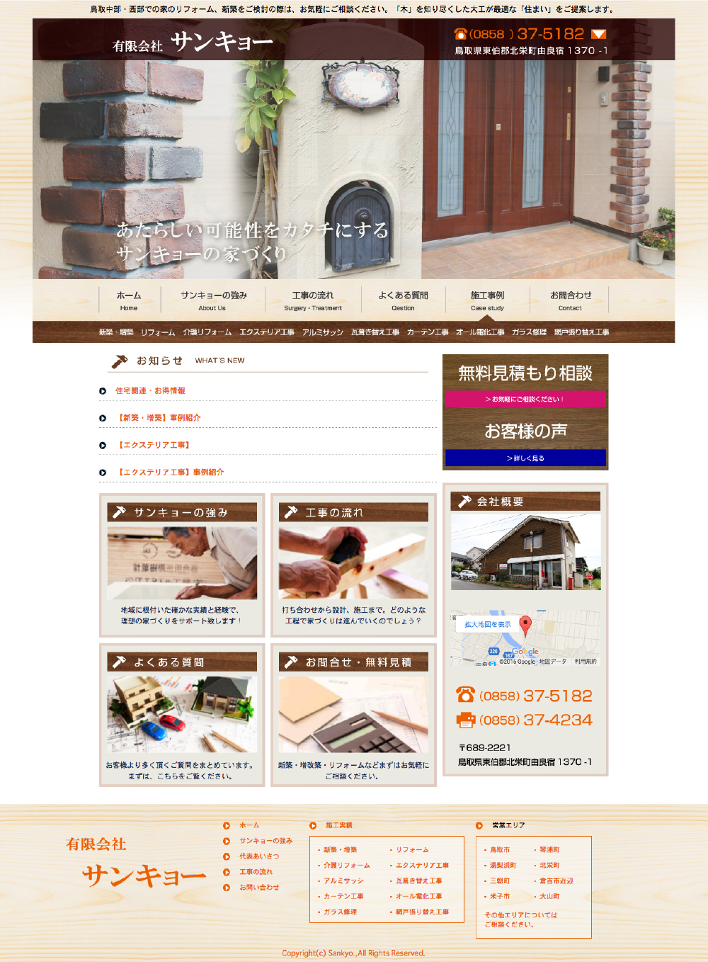 screencapture-sankyo-home-jp-wordpress-1453690930077