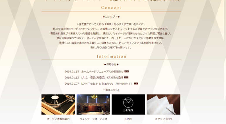 screencapture-soundcreate-co-jp-1453188796776