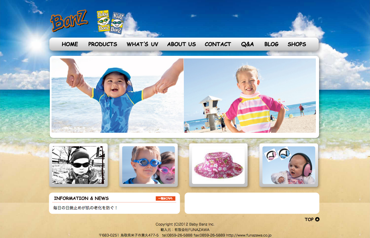 screencapture-www-babybanz-jp-1453794813963