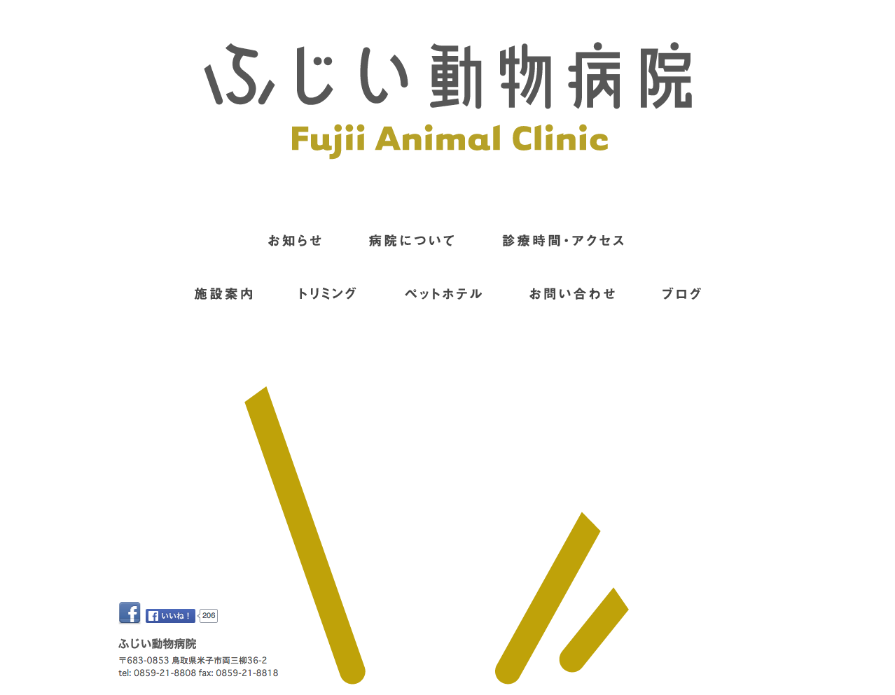 screencapture-www-fujii-animal-clinic-com-1453711761664