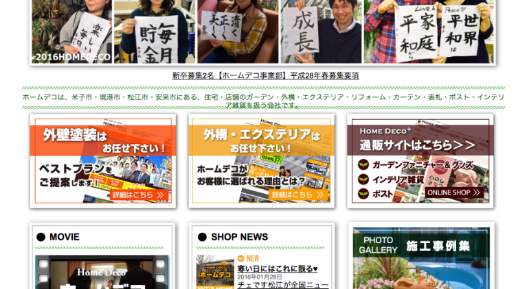 screencapture-www-homedeco-japan-com-index-php-1453796717679