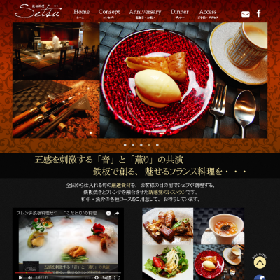 screencapture-www-teppan-setsu-com-1453714251428