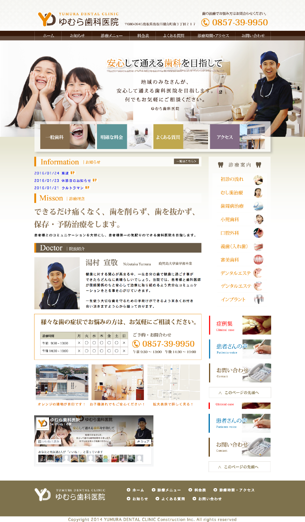 screencapture-www-yumura-dentalmall-com-1453693867641